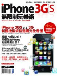 iPhone 3GS無限制玩樂術 :  實用度滿點的iPhone改造攻略 /