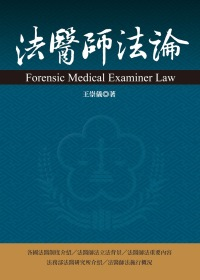 法醫師法論 =  Forensic medical examiner law /