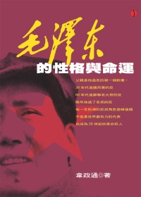 毛澤東的性格與命運 /