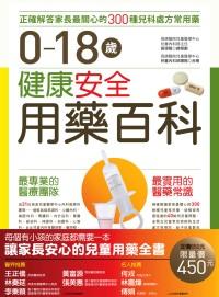 0-18歲健康安全用藥百科