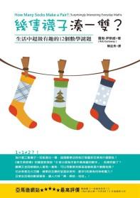 幾隻襪子湊一雙? :  生活中超級有趣的12個數學謎題 /