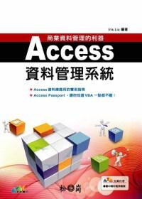 Access資料庫管理系統 :  商業資料管理的利器 /