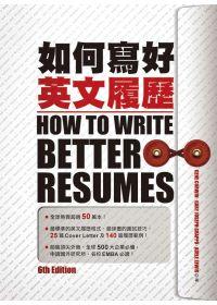 如何寫好英文履歷