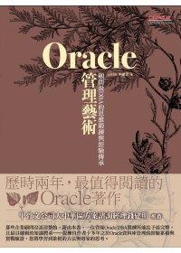 Oracle管理藝術 :  顧問級DBA的思維鍛鍊與經驗傳承 /