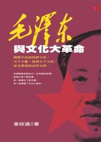 毛澤東與文化大革命 /
