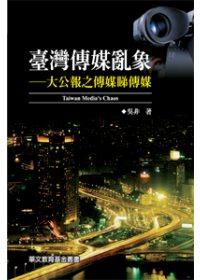 臺灣傳媒亂象 =  Taiwan media