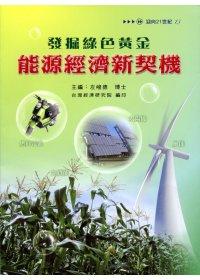 發掘綠色黃金:能源經濟新契機