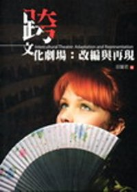 跨文化劇場 =  Intercultural theatre:Adaptation and representatin : 改編與再現 /