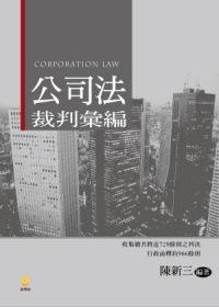 公司法裁判彙編 =  Corporation law /