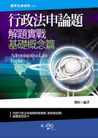 行政法申論題在家自修系列:解題實戰,基礎概念篇