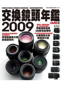 2009交換鏡頭年鑑