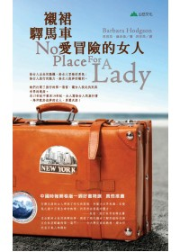 女人旅行三百年紀事