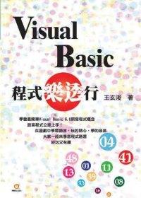 Visual Basic程式樂透行 /