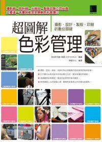 超圖解色彩管理:攝影、設計、製版、印刷的數位關鍵