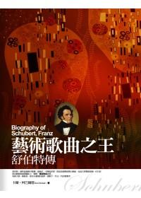 藝術歌曲之王 :  舒伯特傳 = Biography of Franz Schubert /
