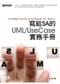寫給SA的UML/UseCase實務手冊