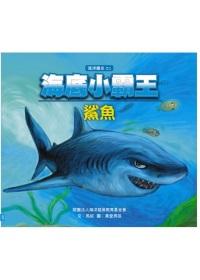 海底小霸王:鯊魚
