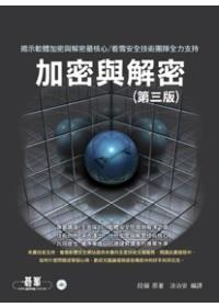 加密與解密 :  揭示軟體加密與解密最核心/看雪安全技術團隊全力支持 /