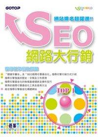 SEO網路大行銷 :  網站排名超躍進!! /