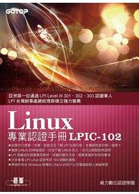 Linux專業認證手冊LPIC-102