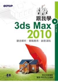 跟我學3ds MAX 2010 :  觀念解析.實戰應用.創意滿點 /