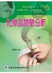 化妝品檢驗分析