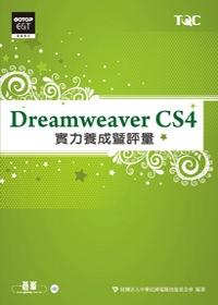 Dreamweaver CS4實力養成評量 /