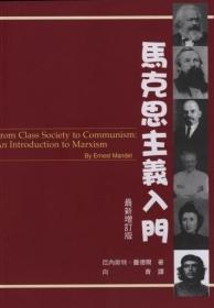 馬克思主義入門
