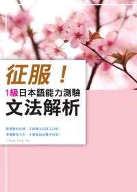 征服!1級日本語能力測驗文法解析 /