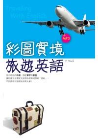 彩圖實境旅遊英語 =  Traveling with English /