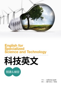 科技英文閱讀&練習 =  English for specialized science and technology /