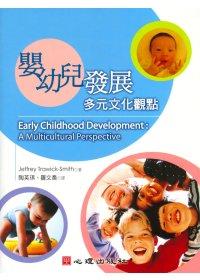 嬰幼兒發展:多元文化觀點