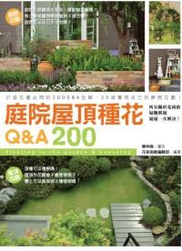 庭院屋頂種花Q&A200