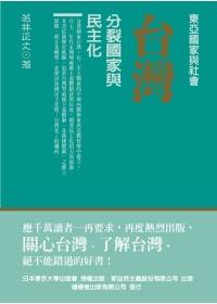 台灣:分裂國家與民主化(三版)