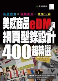 美感商品eDM與網頁型錄設計400超精選:版面設計+協調配色+精準行銷