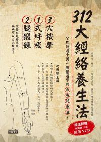 312大經絡養生法 /
