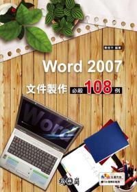 Word 2007文件製作必殺108例 /