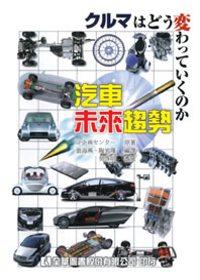 汽車未來趨勢 /