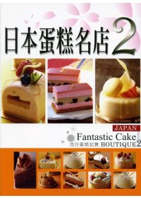 日本蛋糕名店.  Japan fantastic cake boutique 2 /
