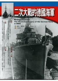二次大戰的德國海軍