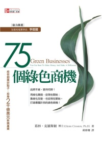 75個綠色商機:給你創意好點子,投身2千億美元新興產業