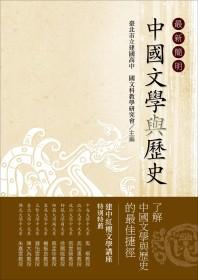 最新簡明中國文學與歷史
