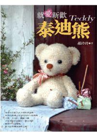 就愛新歡泰迪熊 =  Teddy /