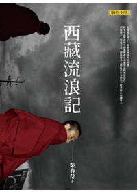 西藏流浪記