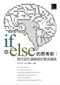 if與else的思考術:程式設計邏輯腦的養成講座