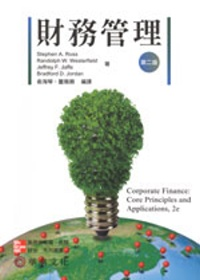 財務管理 (Ross/Core Principles and Applications of Corporate Finance 2/e)