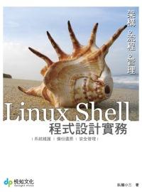 Linux Shell程式設計實務