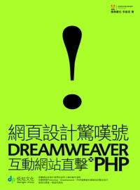 網頁設計驚嘆號:Dreamweaver x PHP:互動網站直擊PHP
