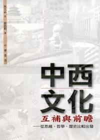 中西文化互補與前瞻:從思維、哲學、歷史比較出發