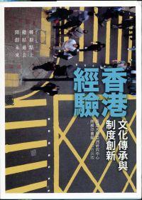 香港經驗 : 文化傳承與制度創新